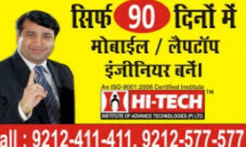 Office and Stationary in  | Hitech Mobile Repairing Institute