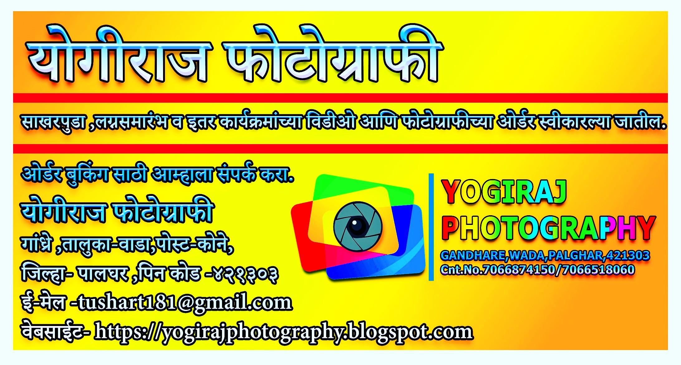 YOGIRAJ PHOTOGRAPHY