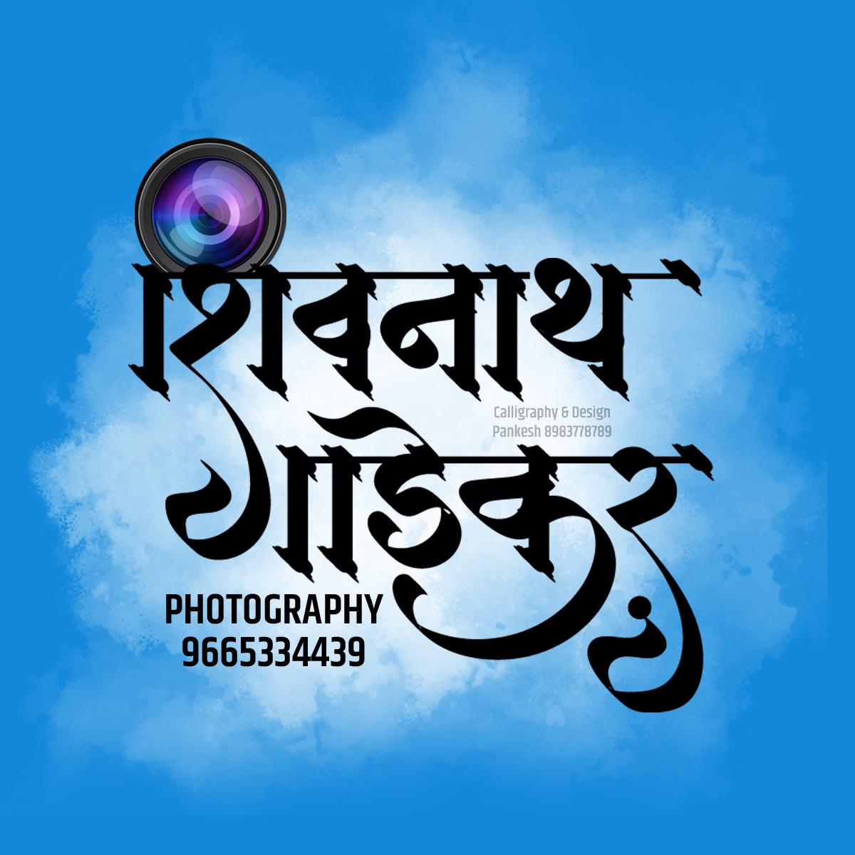 Shivnath Gadekar Photography